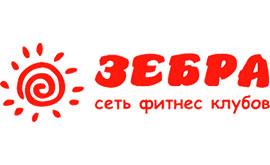 Зебра фитнес клуб